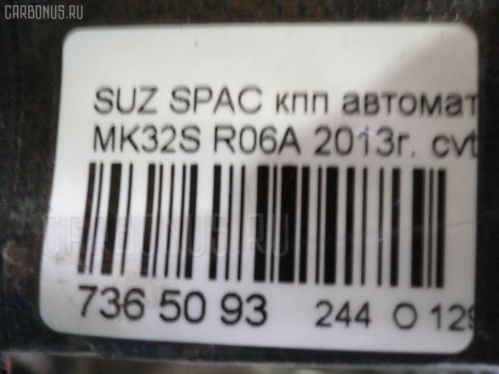 КПП автоматическая SUZUKI SPACIA MK32S R06A Фото 9