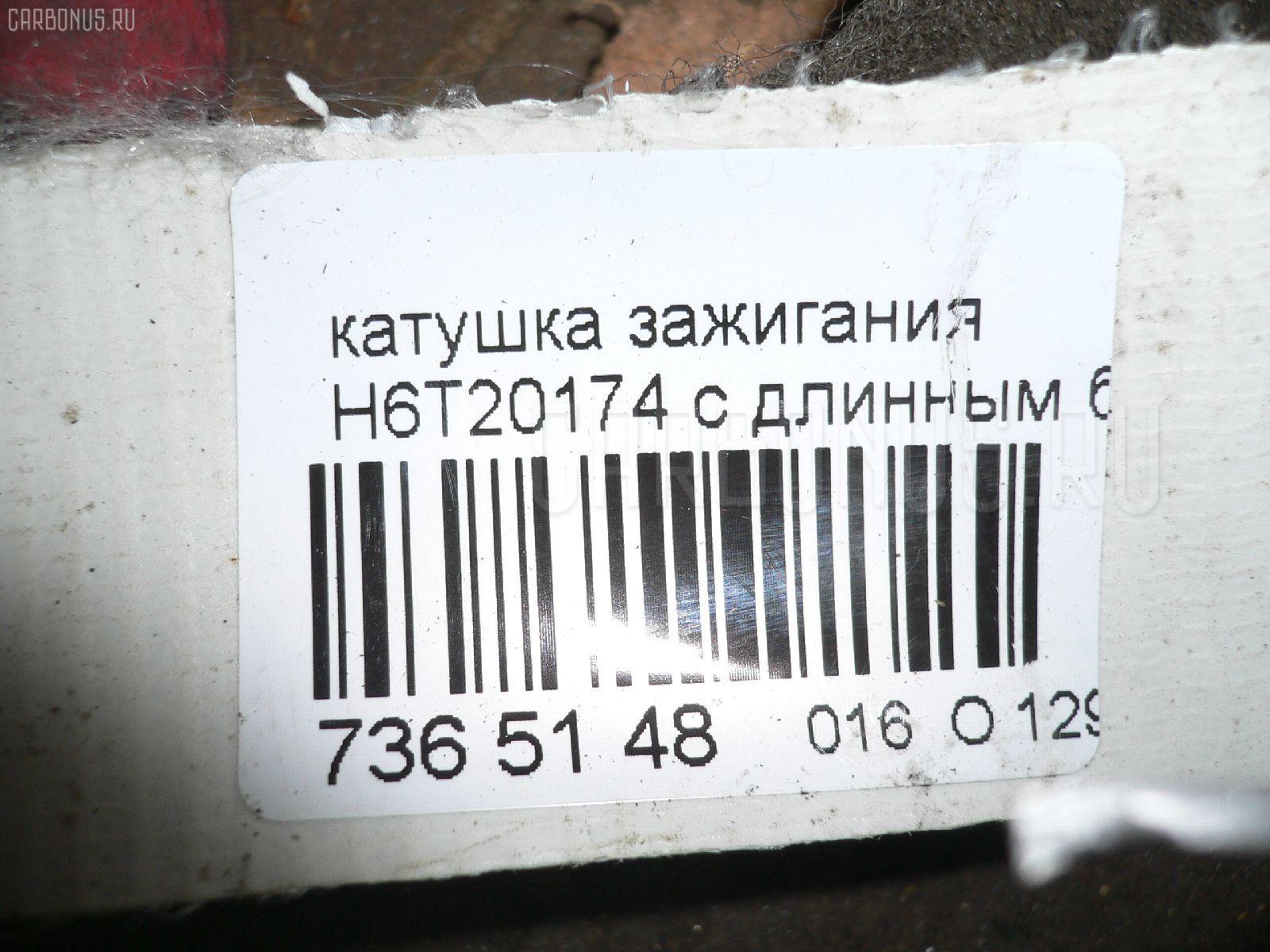 Катушка зажигания H58A Фото 3