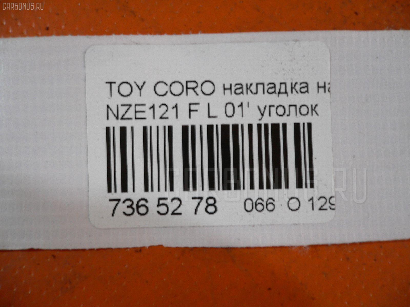 Накладка на крыло TOYOTA COROLLA RUNX NZE121 Фото 8