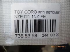 КПП автоматическая Toyota Corolla runx NZE121 1NZ-FE Фото 9
