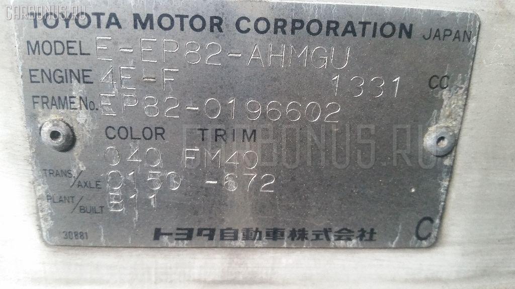 Двигатель TOYOTA STARLET EP82 4E-F Фото 18
