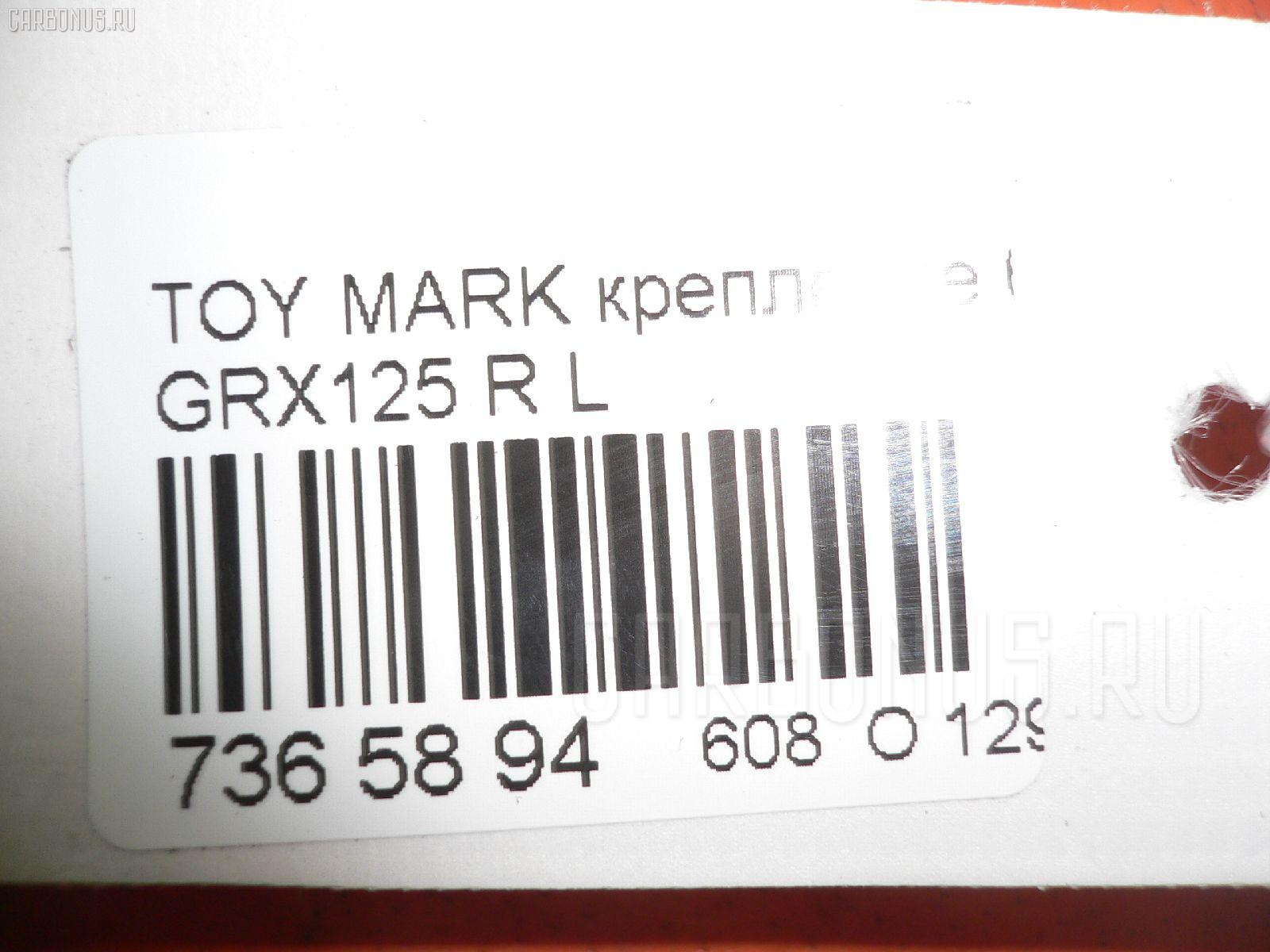 Крепление бампера TOYOTA MARK X GRX125 Фото 3