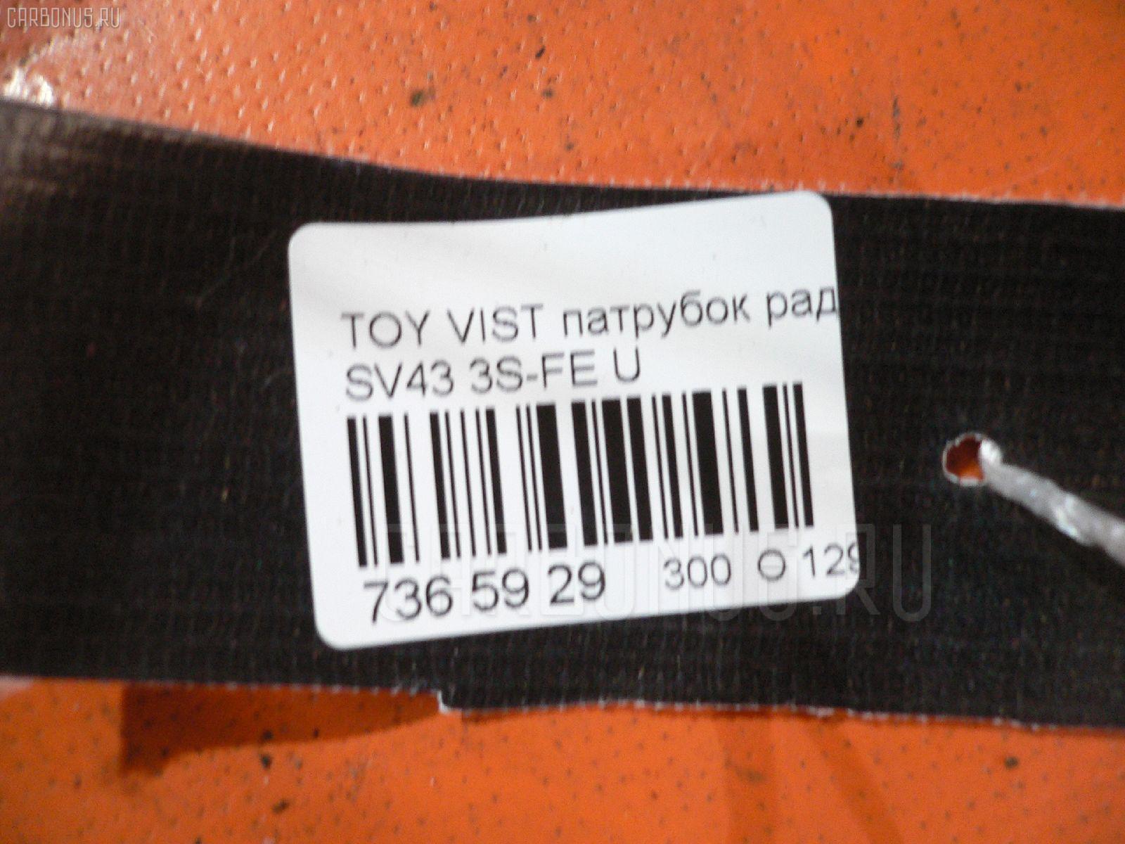 Патрубок радиатора ДВС TOYOTA VISTA SV43 3S-FE Фото 2