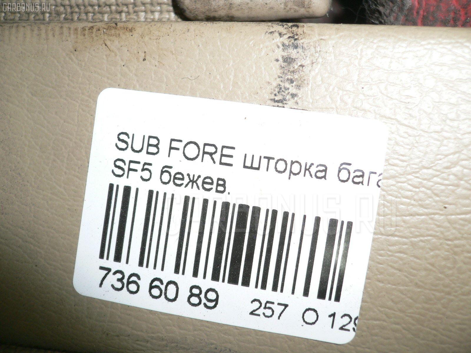 Шторка багажника SUBARU FORESTER SF5 Фото 3
