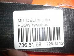 Кнопка Mitsubishi Delica space gear PD6W Фото 3