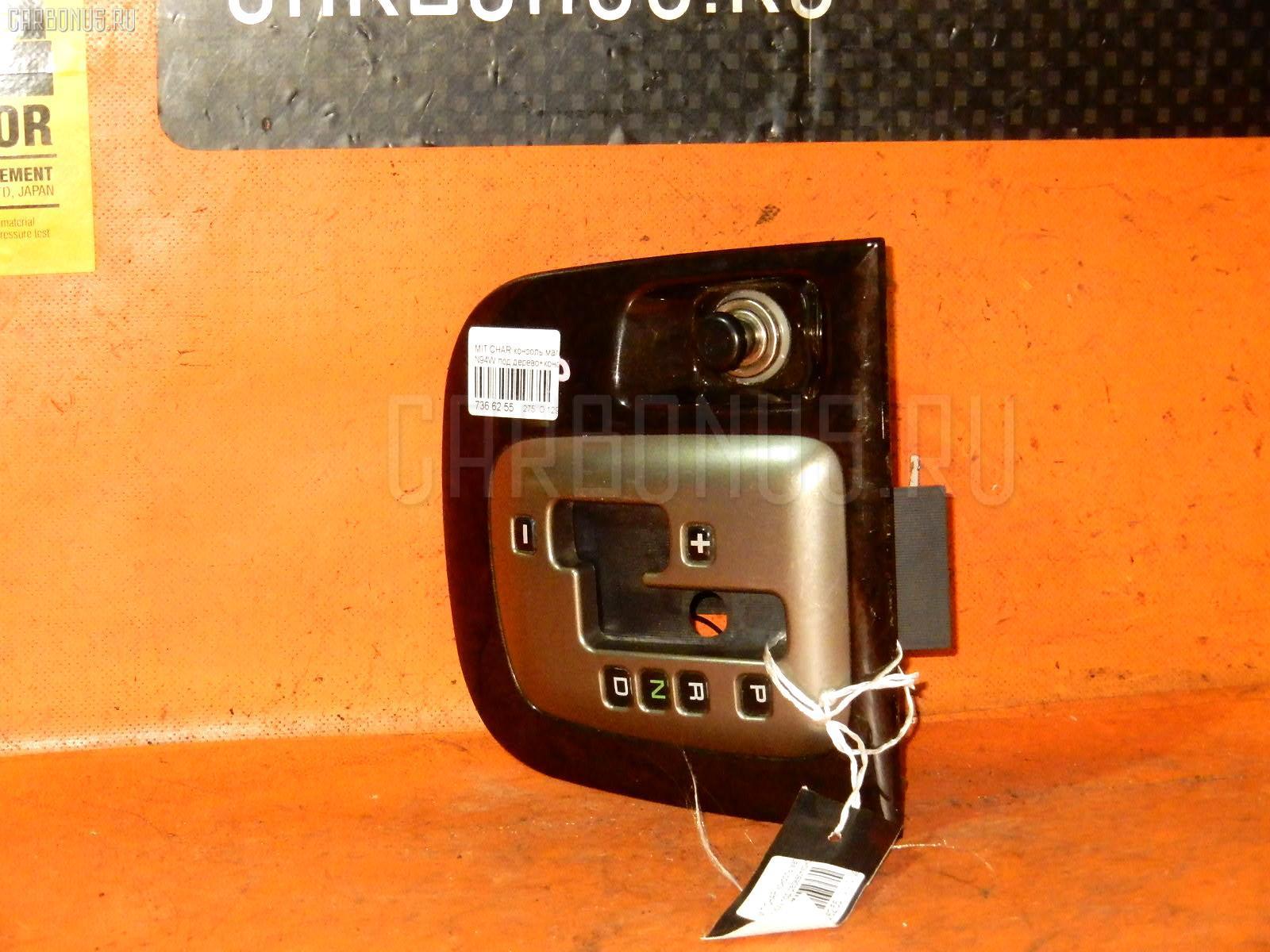 Консоль магнитофона MITSUBISHI CHARIOT GRANDIS N94W. Фото 8