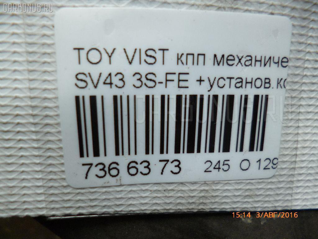 КПП механическая TOYOTA VISTA SV43 3S-FE Фото 15