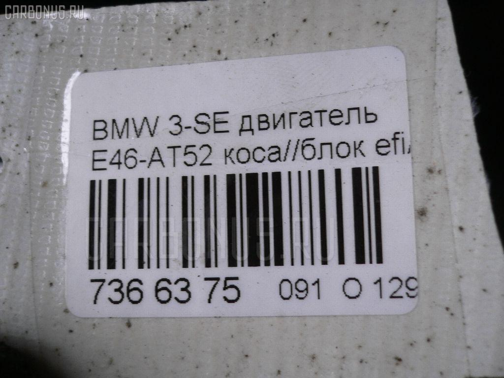 Двигатель BMW 3-SERIES E46-AT52 N42B18A Фото 17