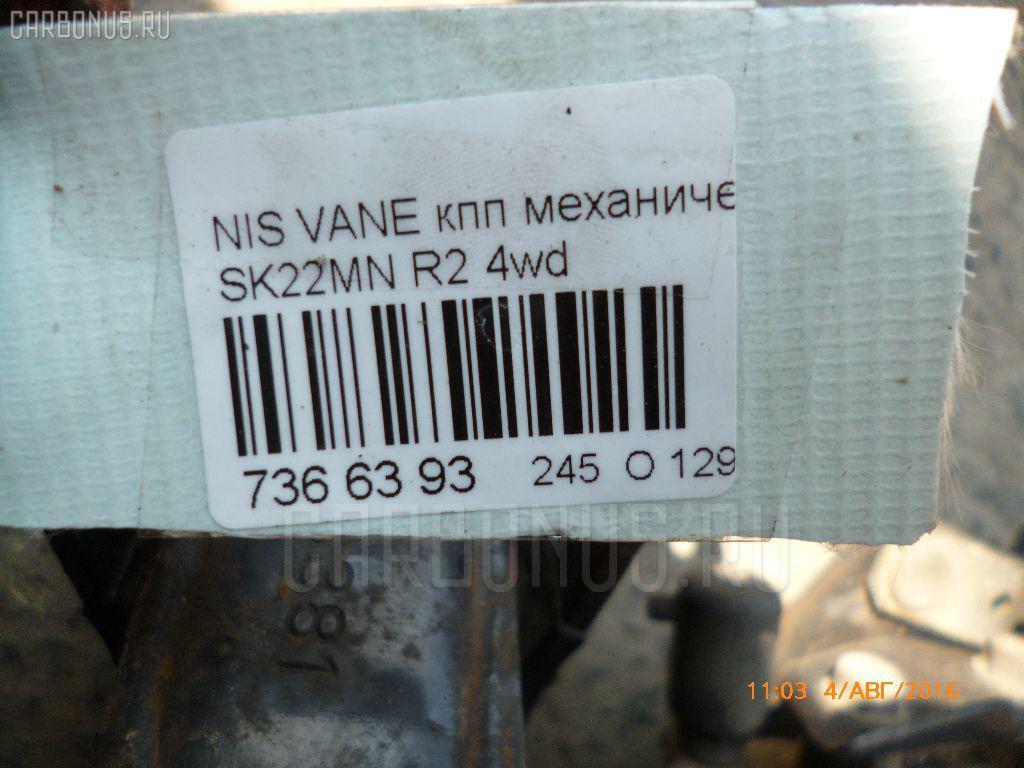 КПП механическая NISSAN VANETTE SK22MN R2 Фото 13