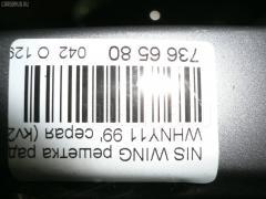 Решетка радиатора Nissan Wingroad WHNY11 Фото 4