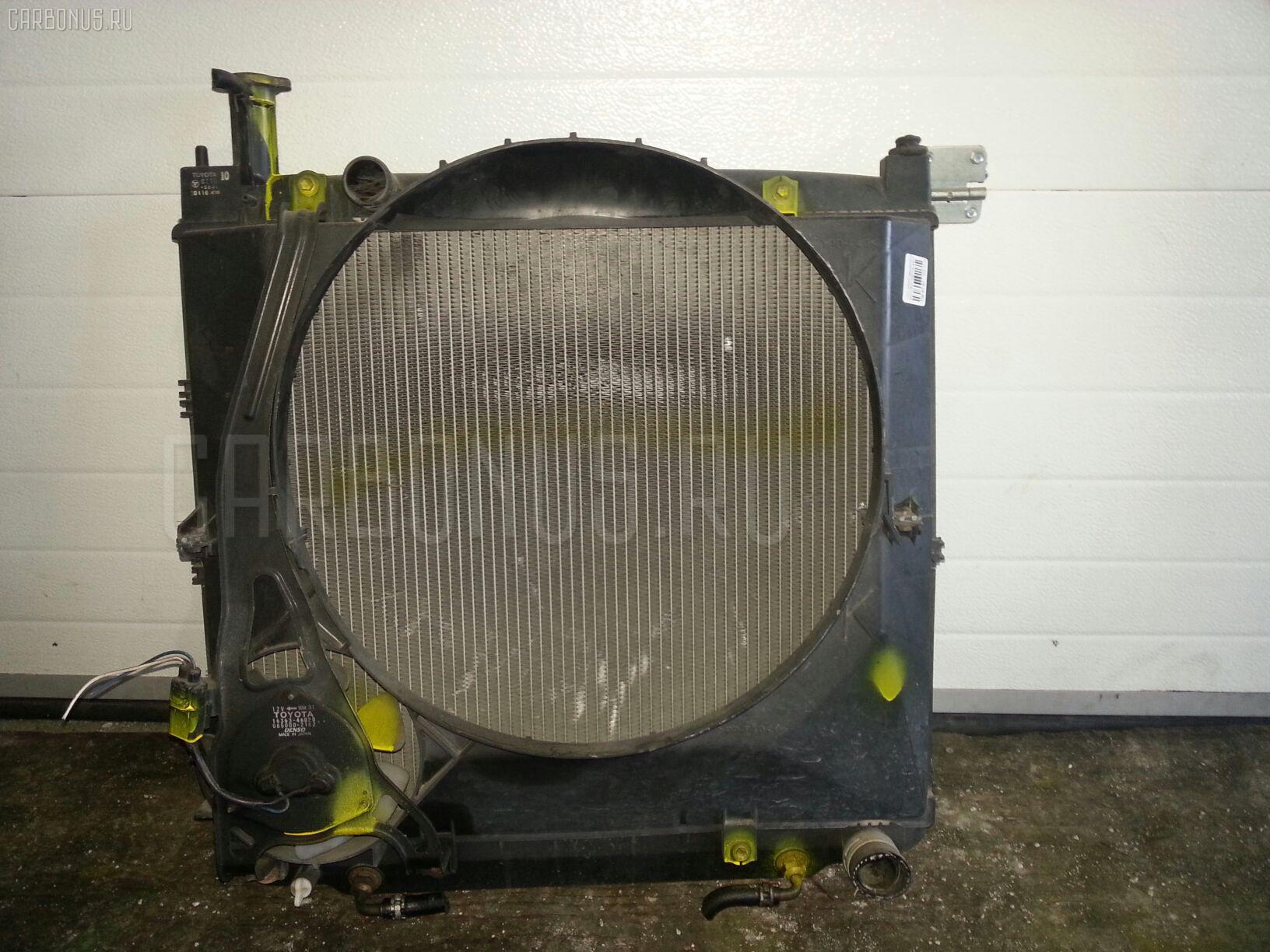 Радиатор ДВС Toyota Granvia KCH16W 1KZ-TE Фото 1