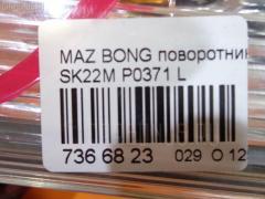 Поворотник к фаре Mazda Bongo SK22M Фото 3