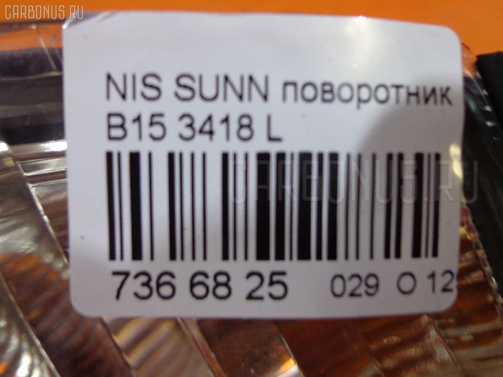 Поворотник к фаре NISSAN SUNNY B15 Фото 4