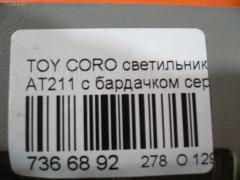 Светильник салона Toyota Corona premio AT211 Фото 4