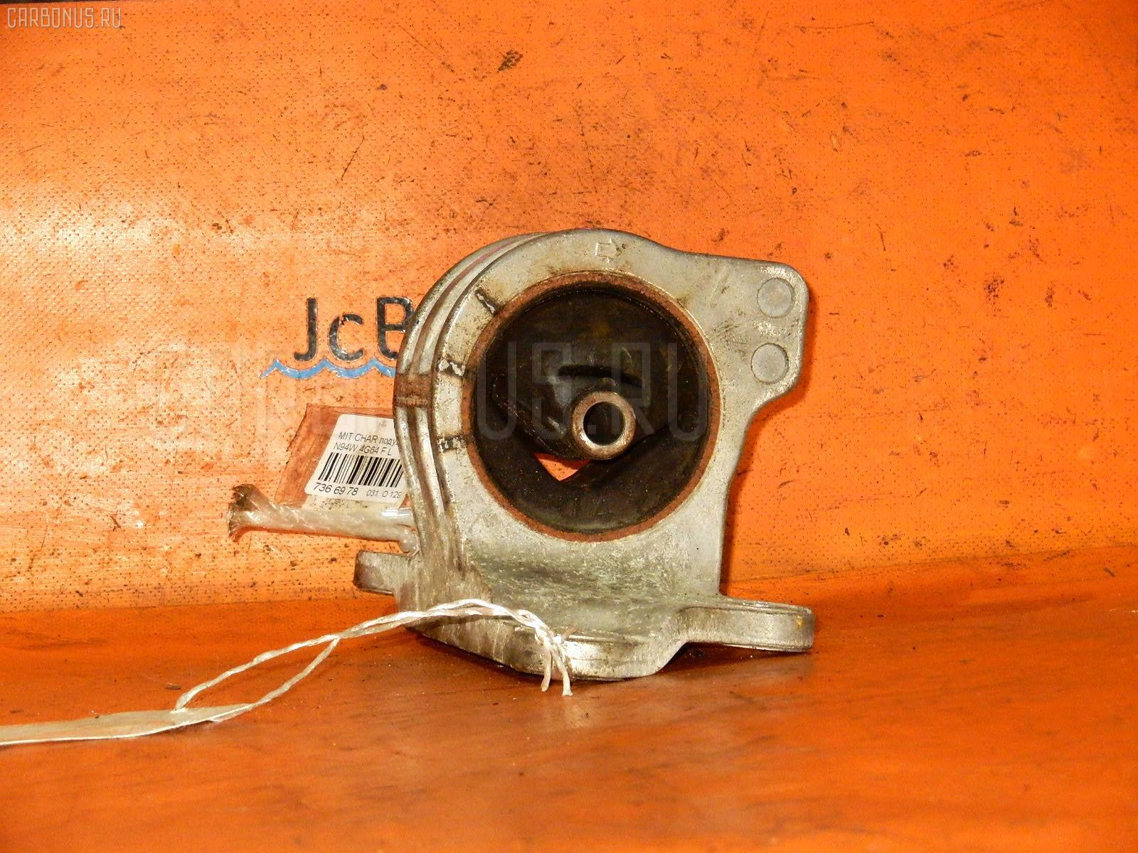 Подушка двигателя MITSUBISHI CHARIOT GRANDIS N94W 4G64 Фото 1