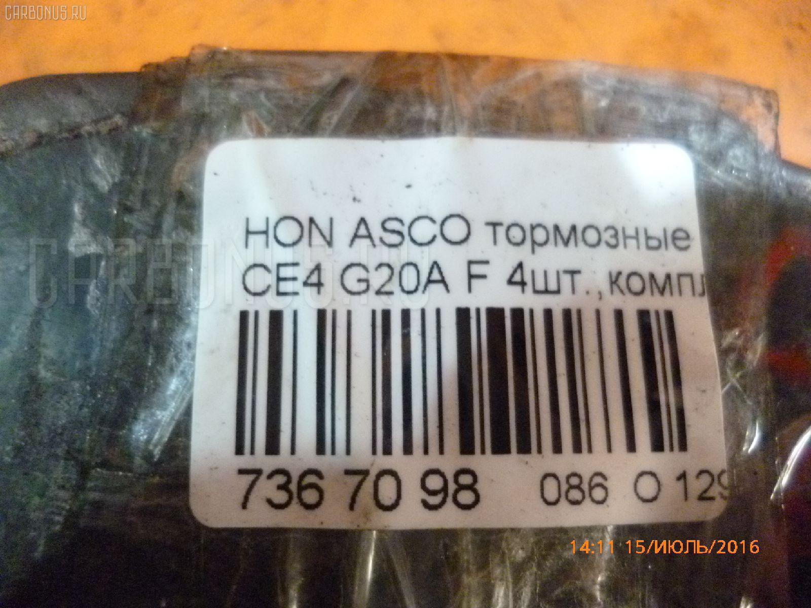 Тормозные колодки HONDA ASCOT CE4 G20A Фото 3