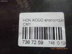 Влагоотделитель Honda Accord wagon CM1 Фото 3