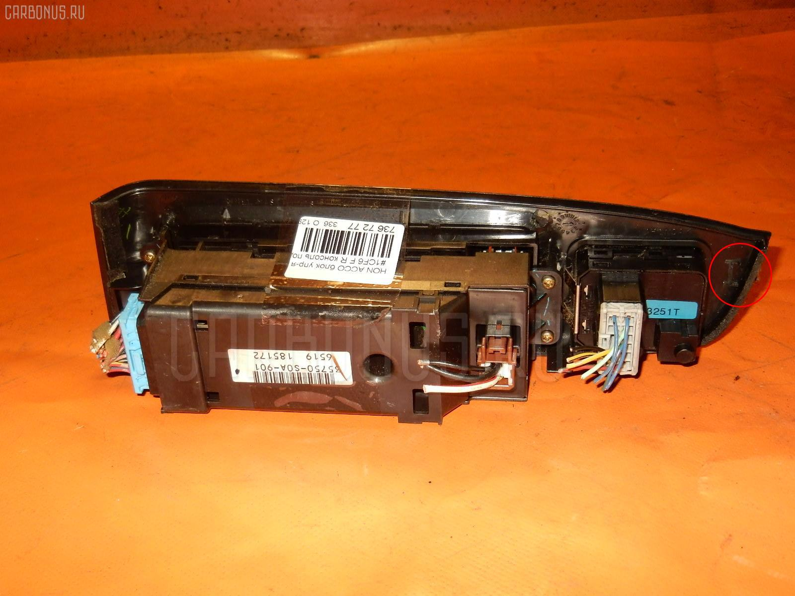 Блок упр-я стеклоподъемниками HONDA ACCORD WAGON CF6. Фото 5