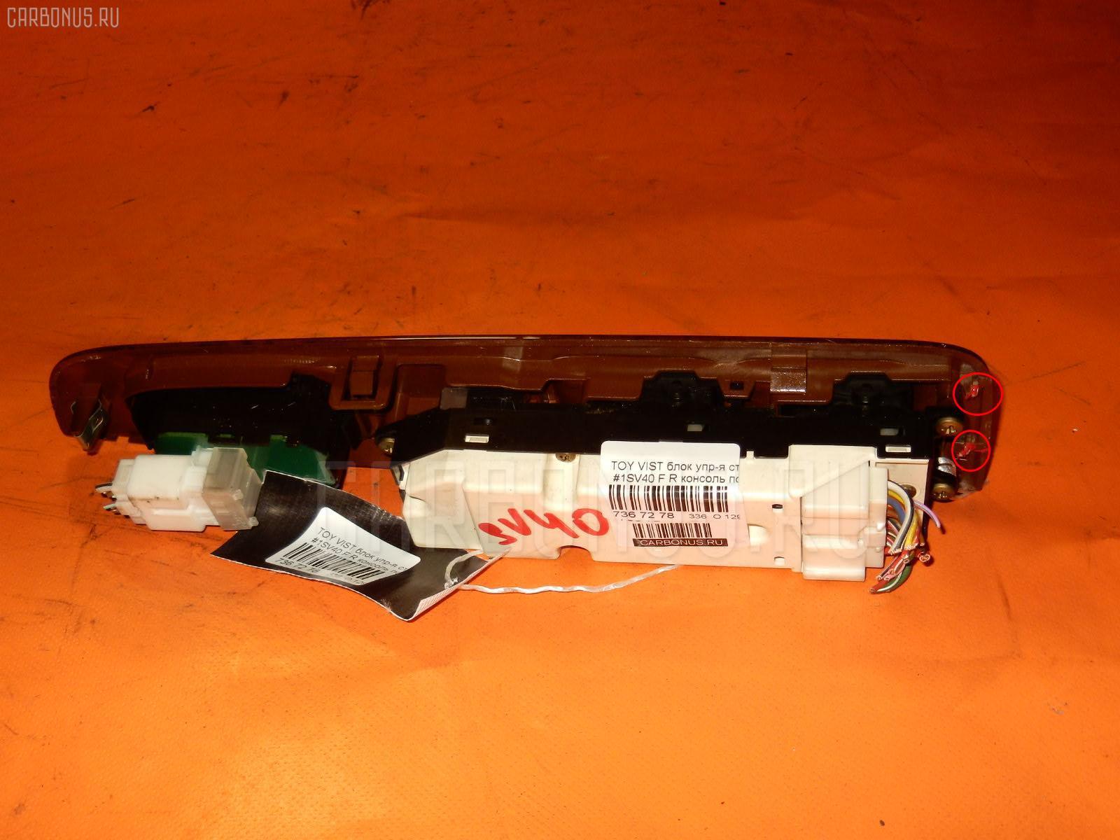 Блок упр-я стеклоподъемниками TOYOTA VISTA SV40 Фото 1