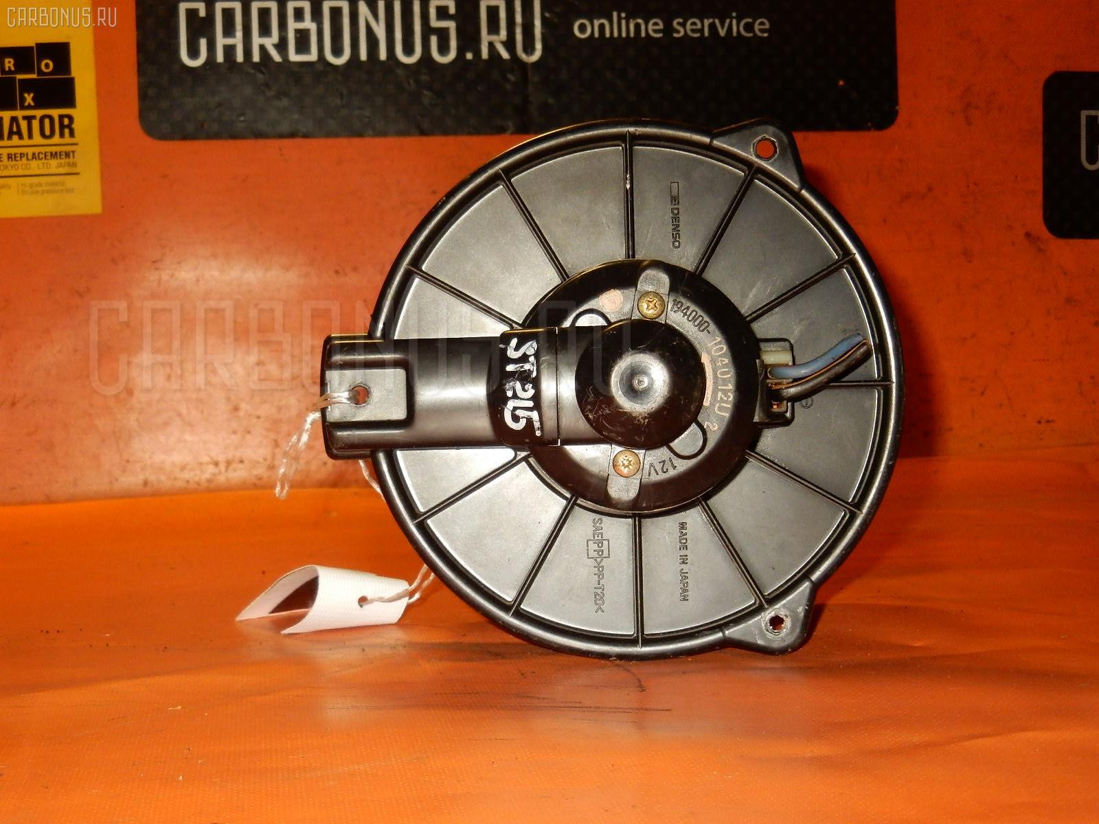 Мотор печки TOYOTA CALDINA ST215G Фото 2