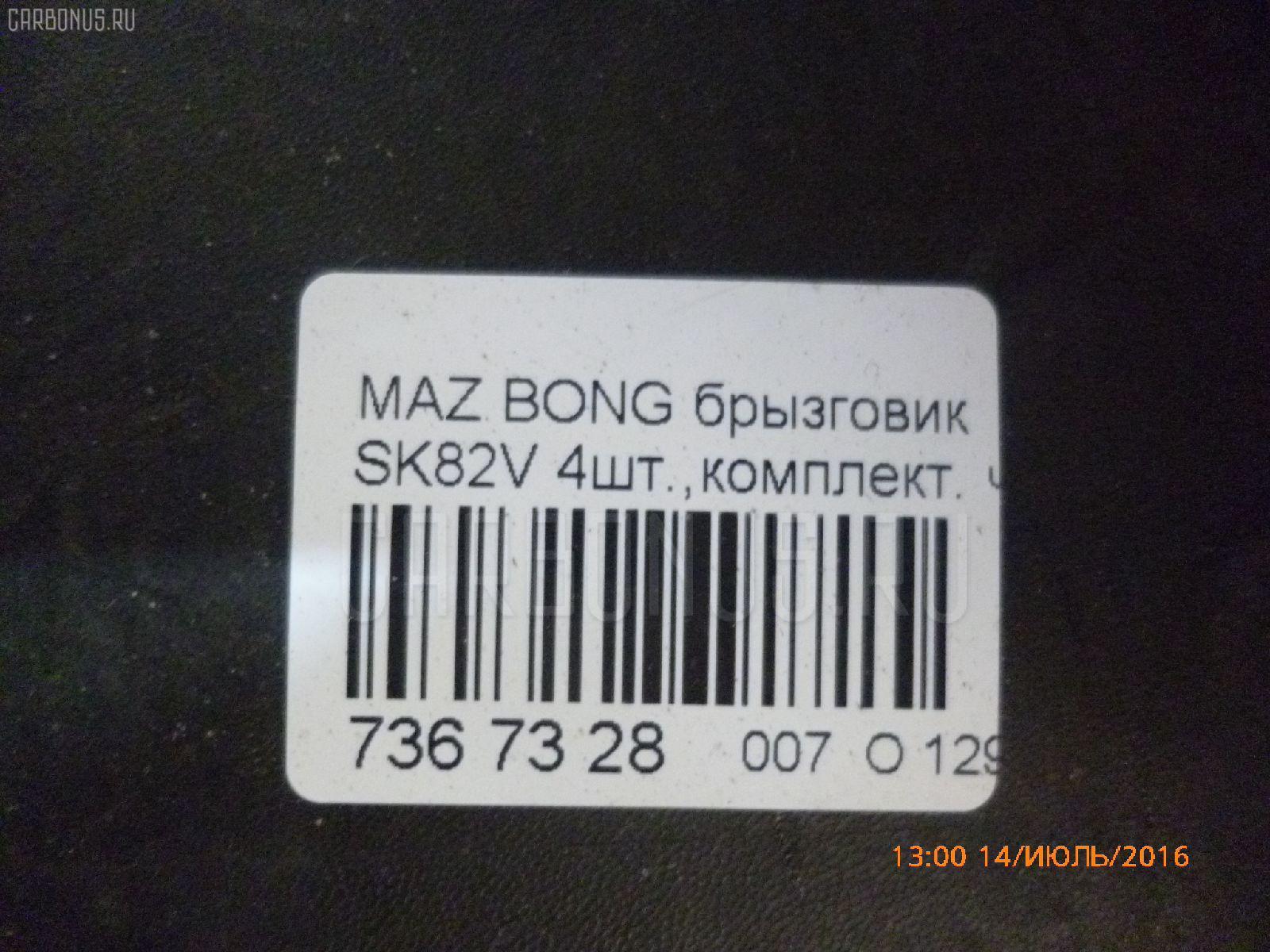 Брызговик MAZDA BONGO SK82V Фото 2