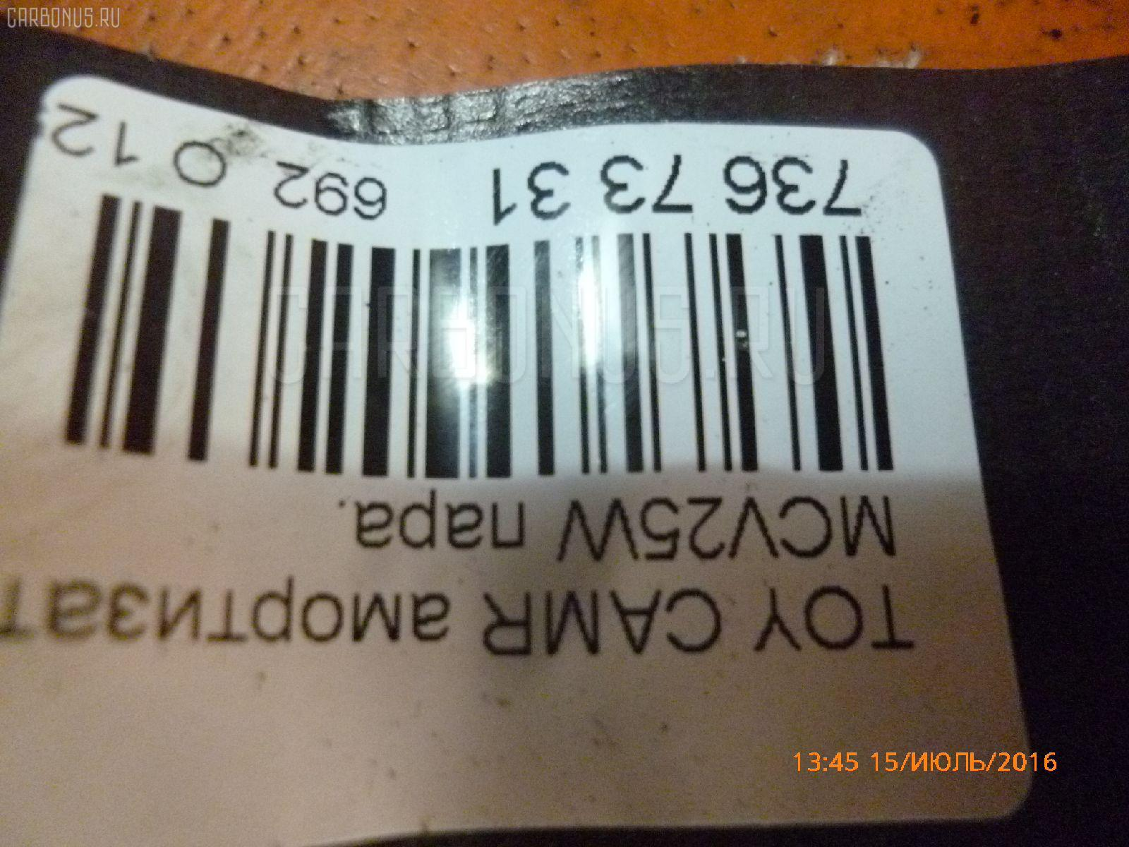 Амортизатор капота TOYOTA CAMRY GRACIA WAGON MCV25W Фото 2