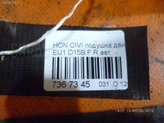Подушка двигателя Honda Civic EU1 D15B Фото 4