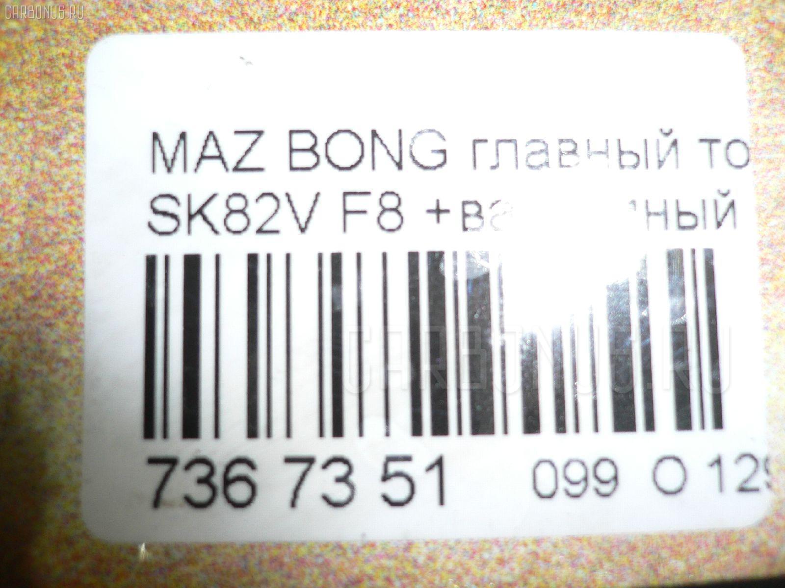 Главный тормозной цилиндр MAZDA BONGO SK82V F8 Фото 2
