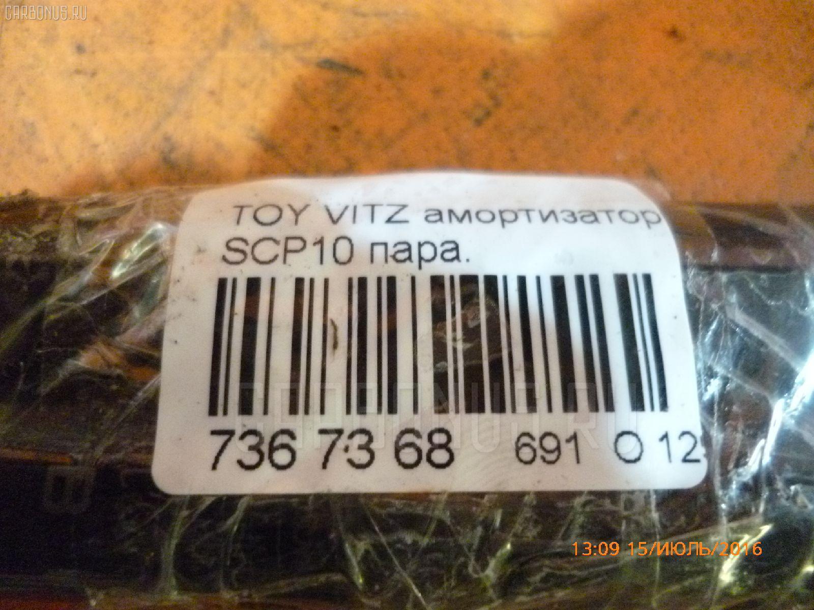 Амортизатор двери TOYOTA VITZ SCP10 Фото 2
