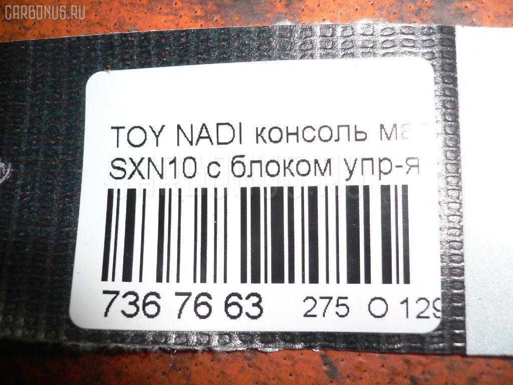 Консоль магнитофона TOYOTA NADIA SXN10 Фото 3