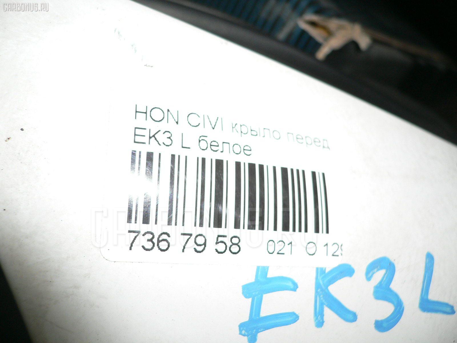 Крыло переднее HONDA CIVIC FERIO EK3 Фото 3