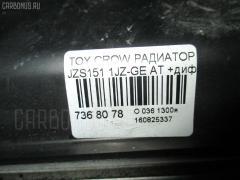 Радиатор ДВС TOYOTA CROWN JZS151 1JZ-GE Фото 3