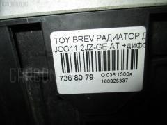 Радиатор ДВС Toyota Brevis JCG11 2JZ-GE Фото 3