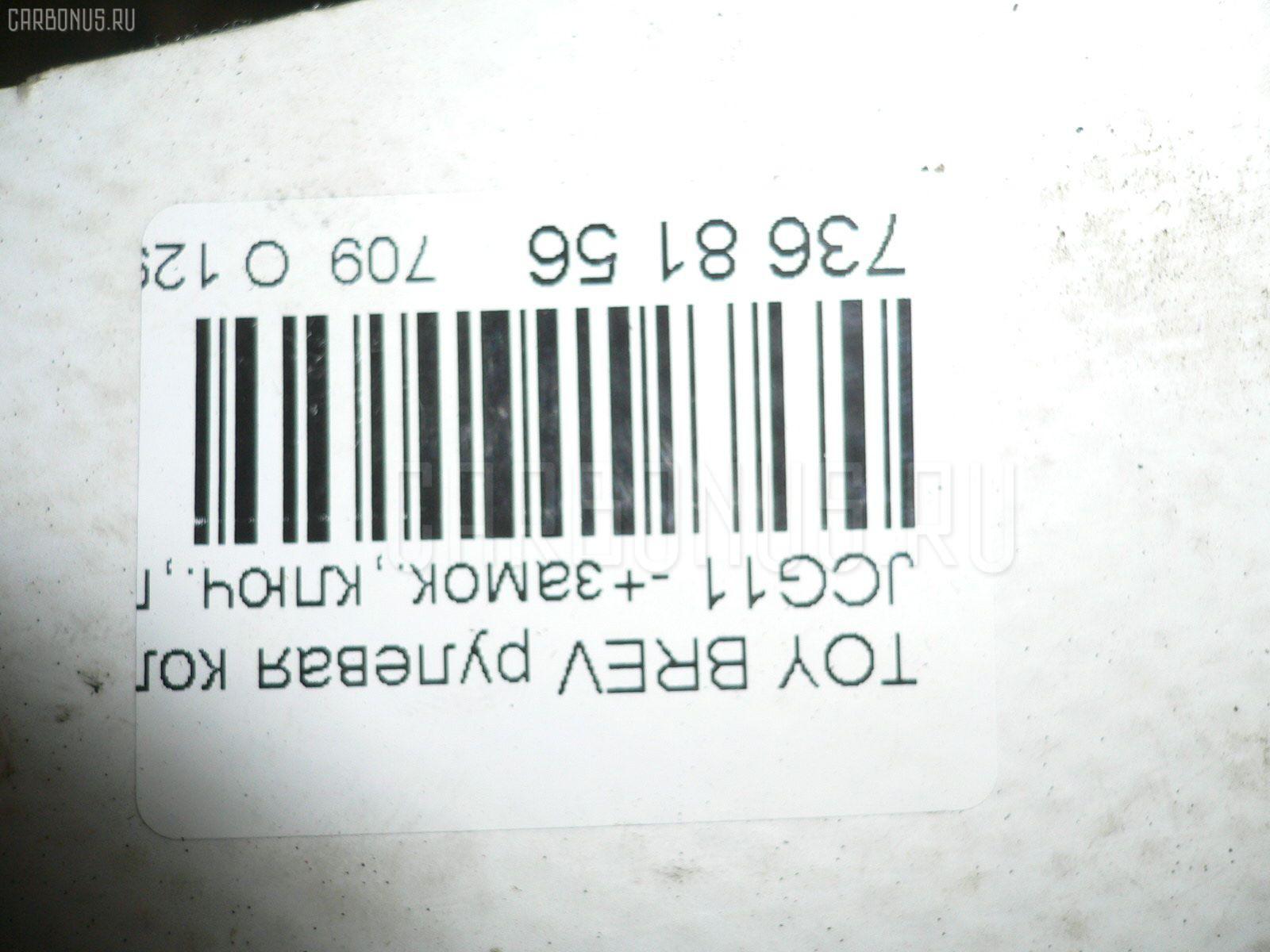 Рулевая колонка TOYOTA BREVIS JCG11 Фото 5