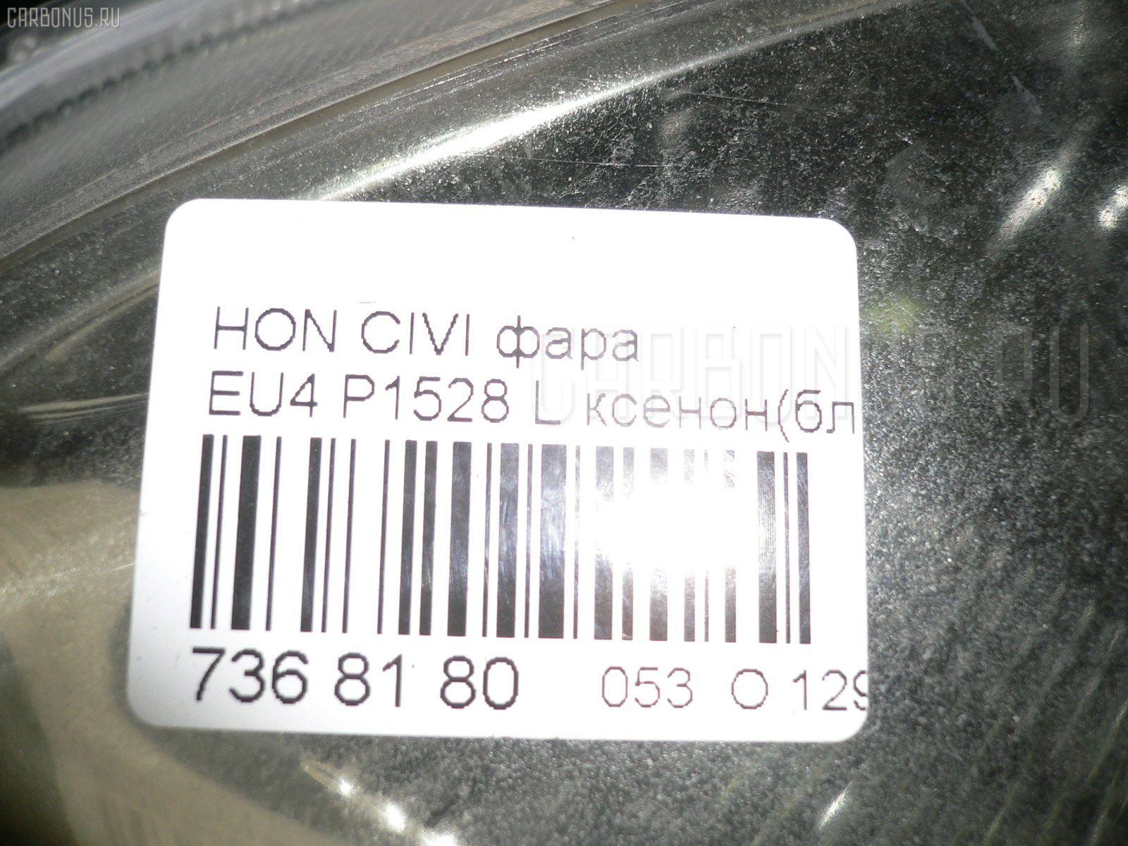 Фара HONDA CIVIC EU4 Фото 4