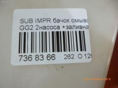 Бачок омывателя Subaru Impreza wagon GG2 Фото 2