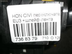 Переключатель поворотов Honda Civic EU3 Фото 4