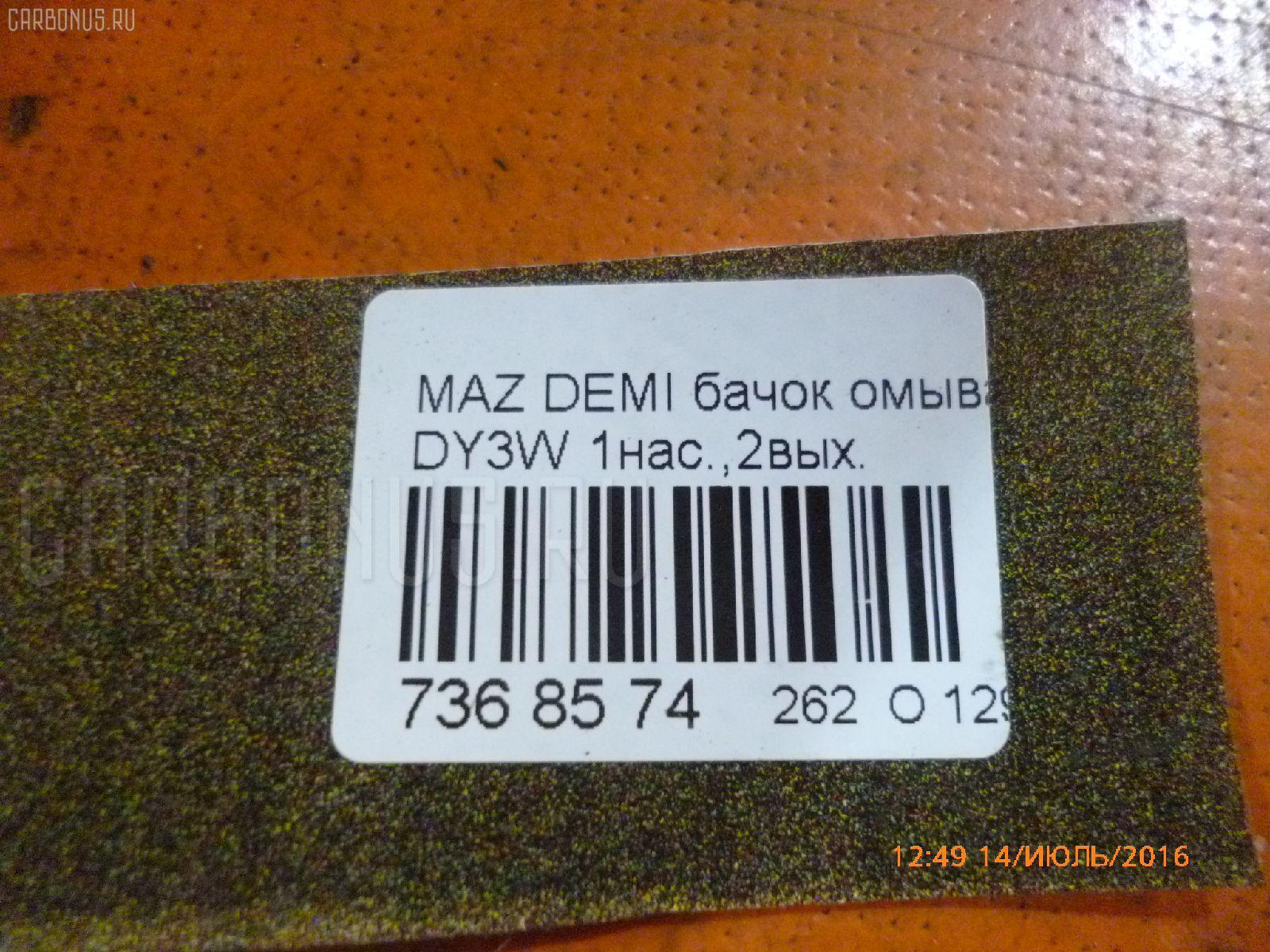 Бачок омывателя MAZDA DEMIO DY3W Фото 2