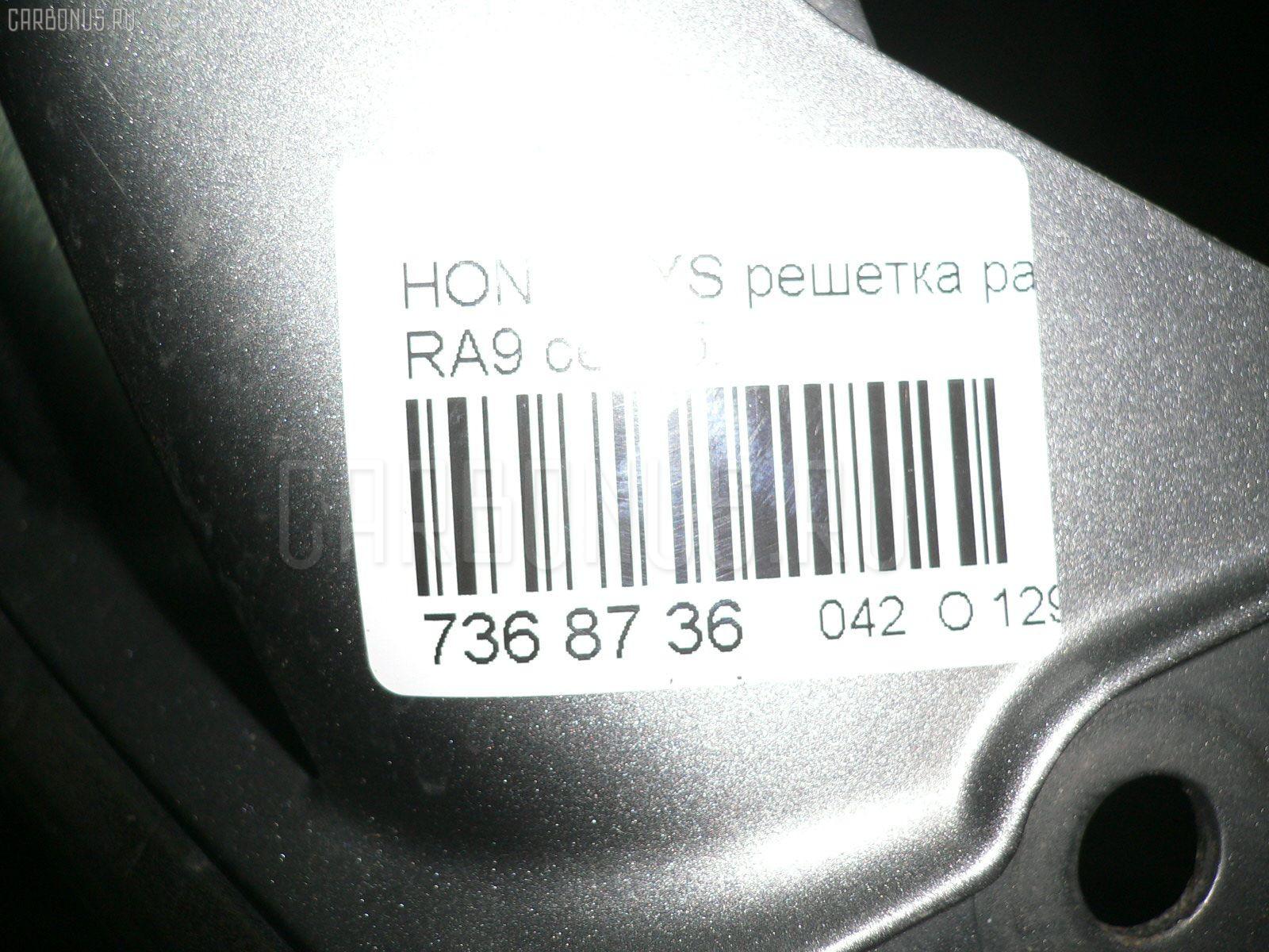 Решетка радиатора HONDA ODYSSEY RA9 Фото 5