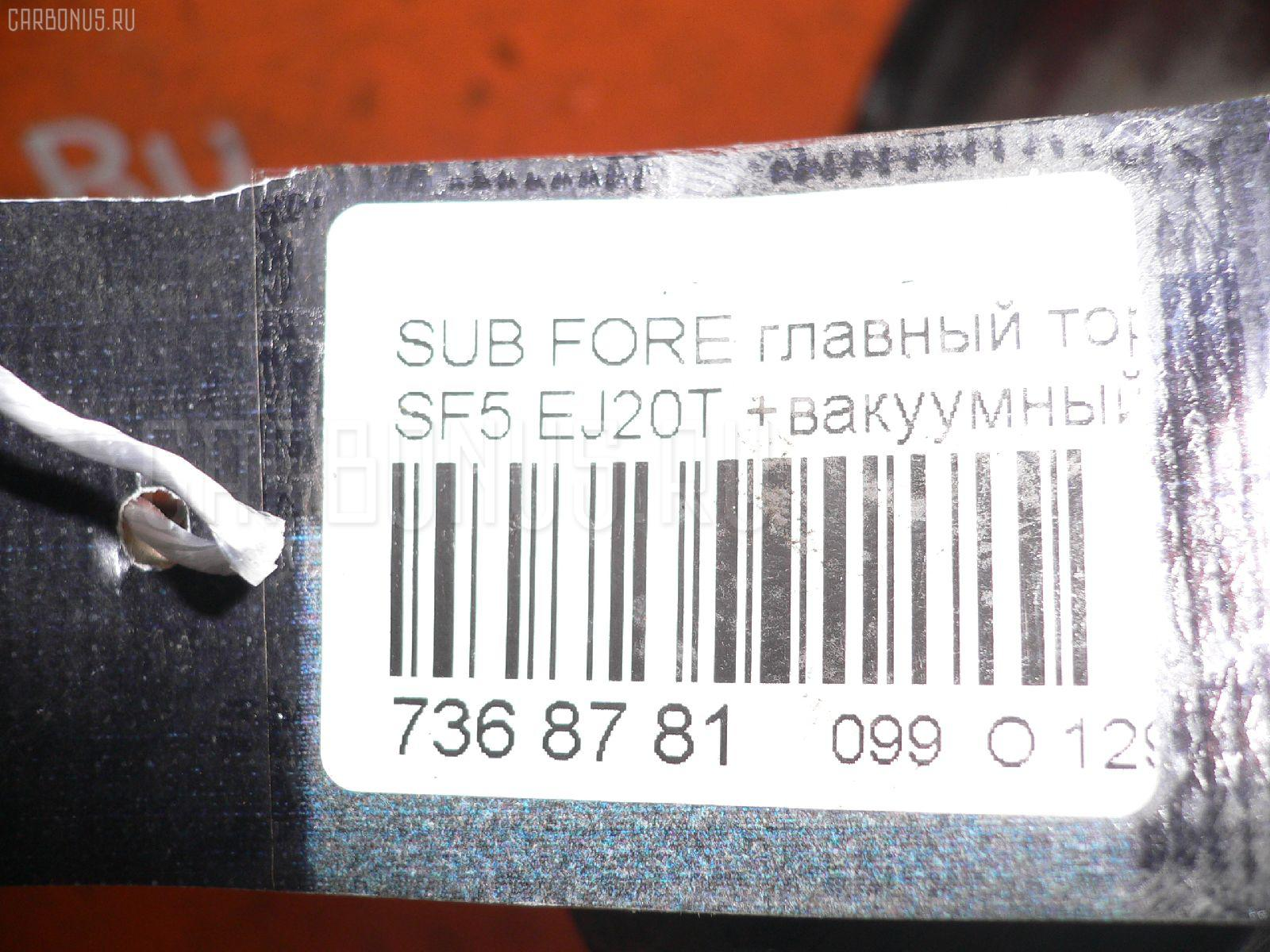 Главный тормозной цилиндр SUBARU FORESTER SF5 EJ20T Фото 2