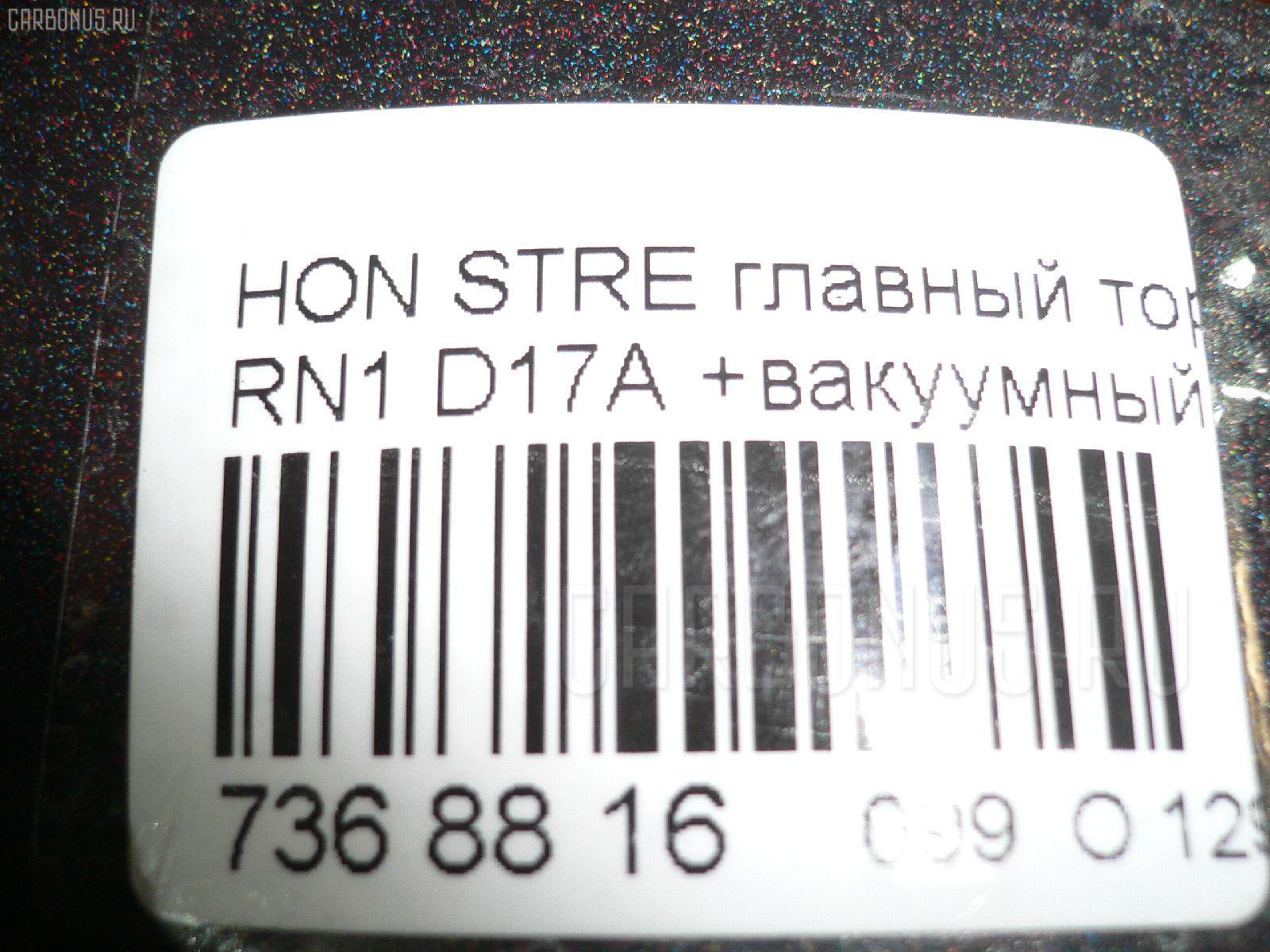 Главный тормозной цилиндр HONDA STREAM RN1 D17A Фото 2