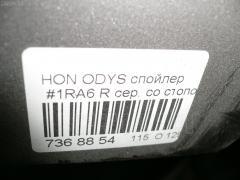Спойлер Honda Odyssey RA6 Фото 6