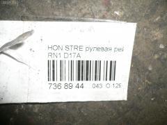 Рулевая рейка HONDA STREAM RN1 D17A Фото 3