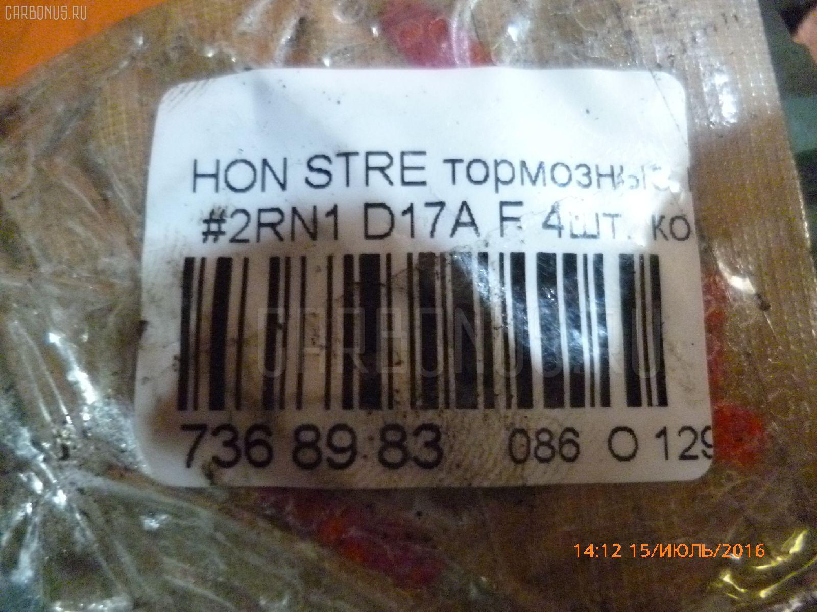 Тормозные колодки HONDA STREAM RN1 D17A Фото 3