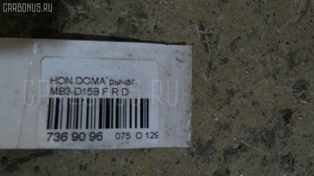 Рычаг HONDA DOMANI MB3 D15B Фото 6