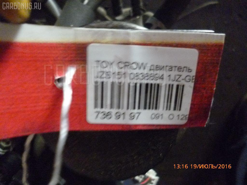 Двигатель TOYOTA CROWN JZS151 1JZ-GE Фото 16