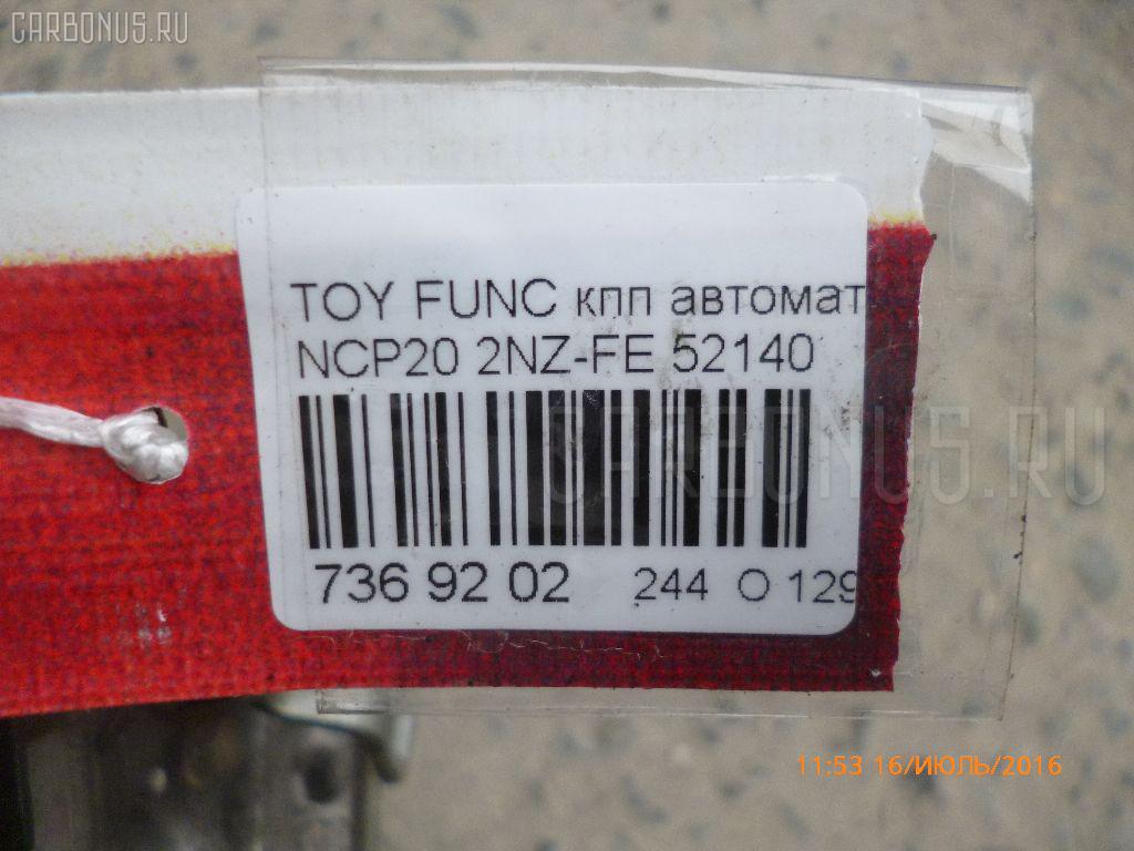 КПП автоматическая TOYOTA FUNCARGO NCP20 2NZ-FE Фото 13