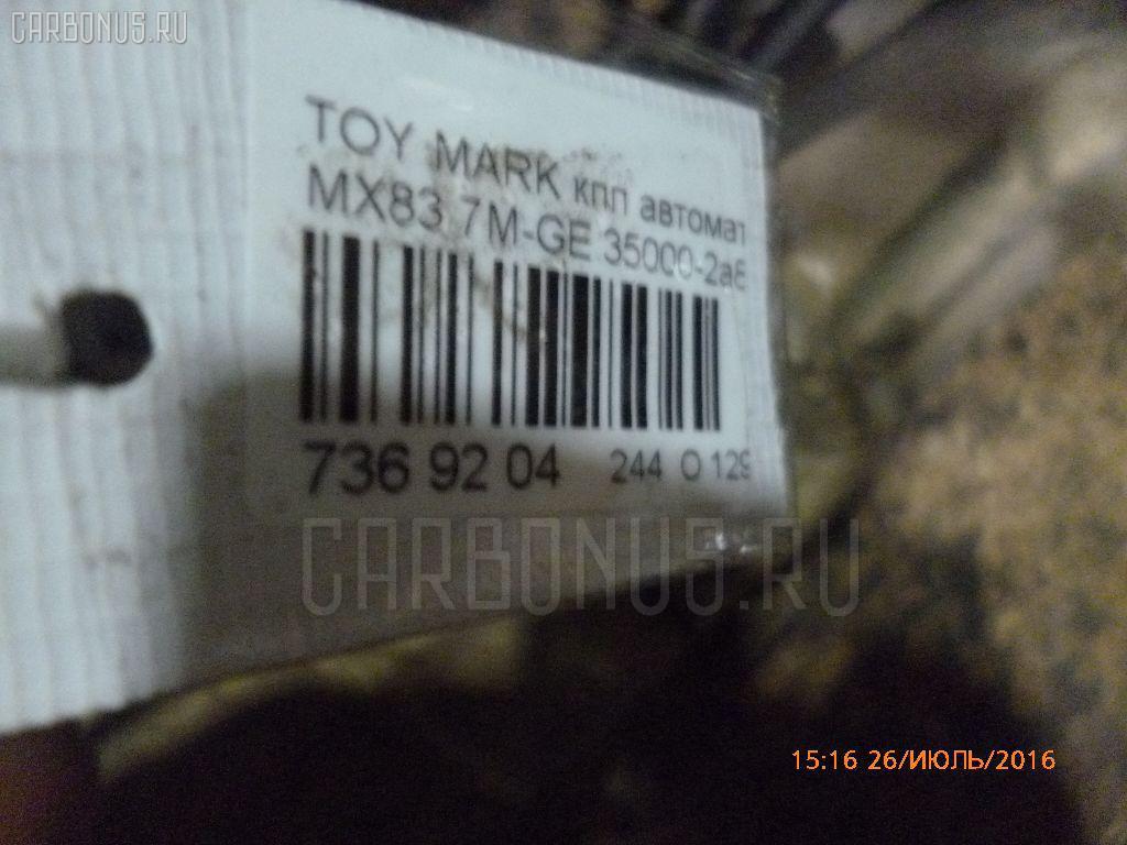 КПП автоматическая TOYOTA MARK II MX83 7M-GE Фото 6