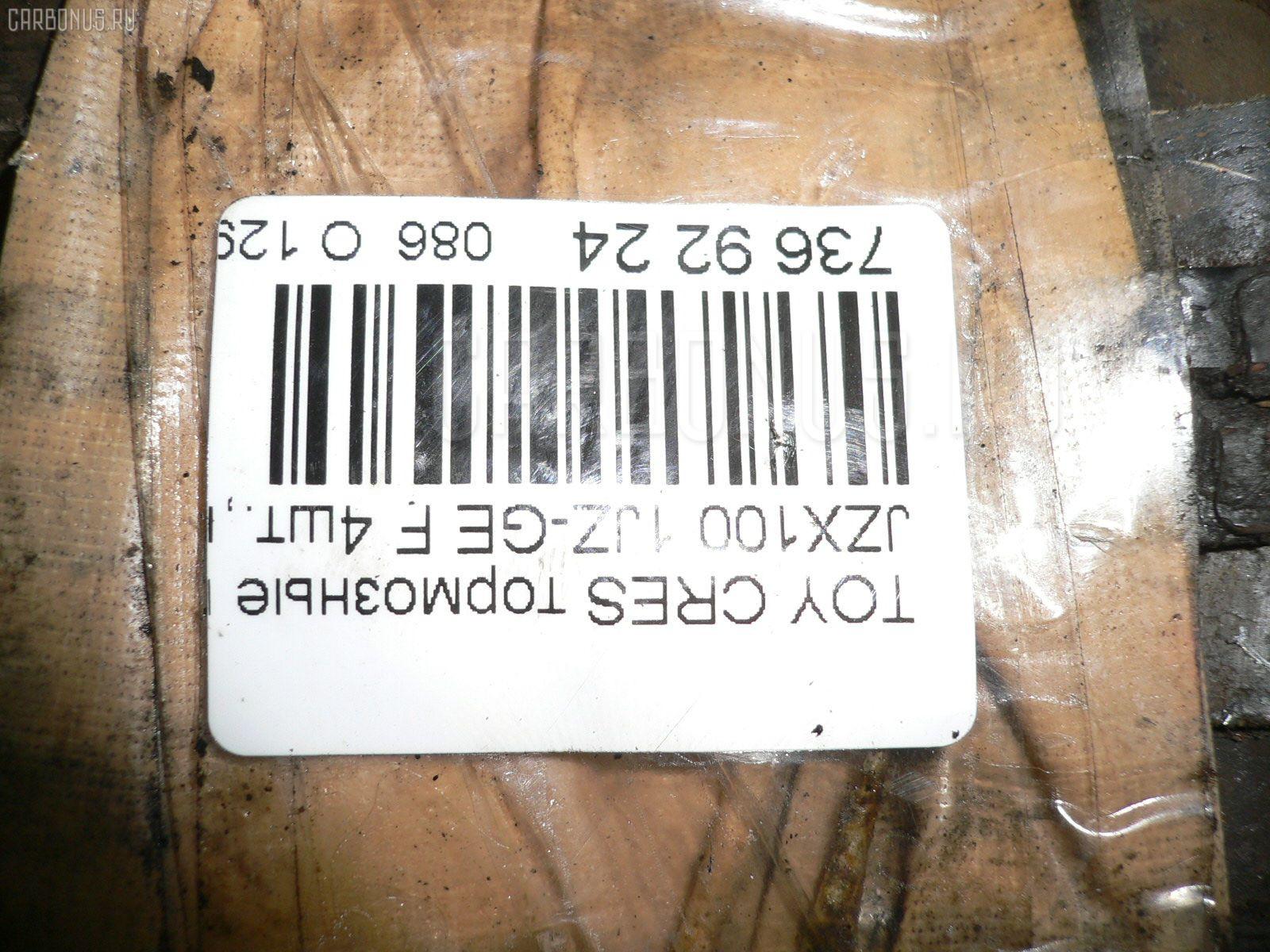 Тормозные колодки TOYOTA CRESTA JZX100 1JZ-GE Фото 4