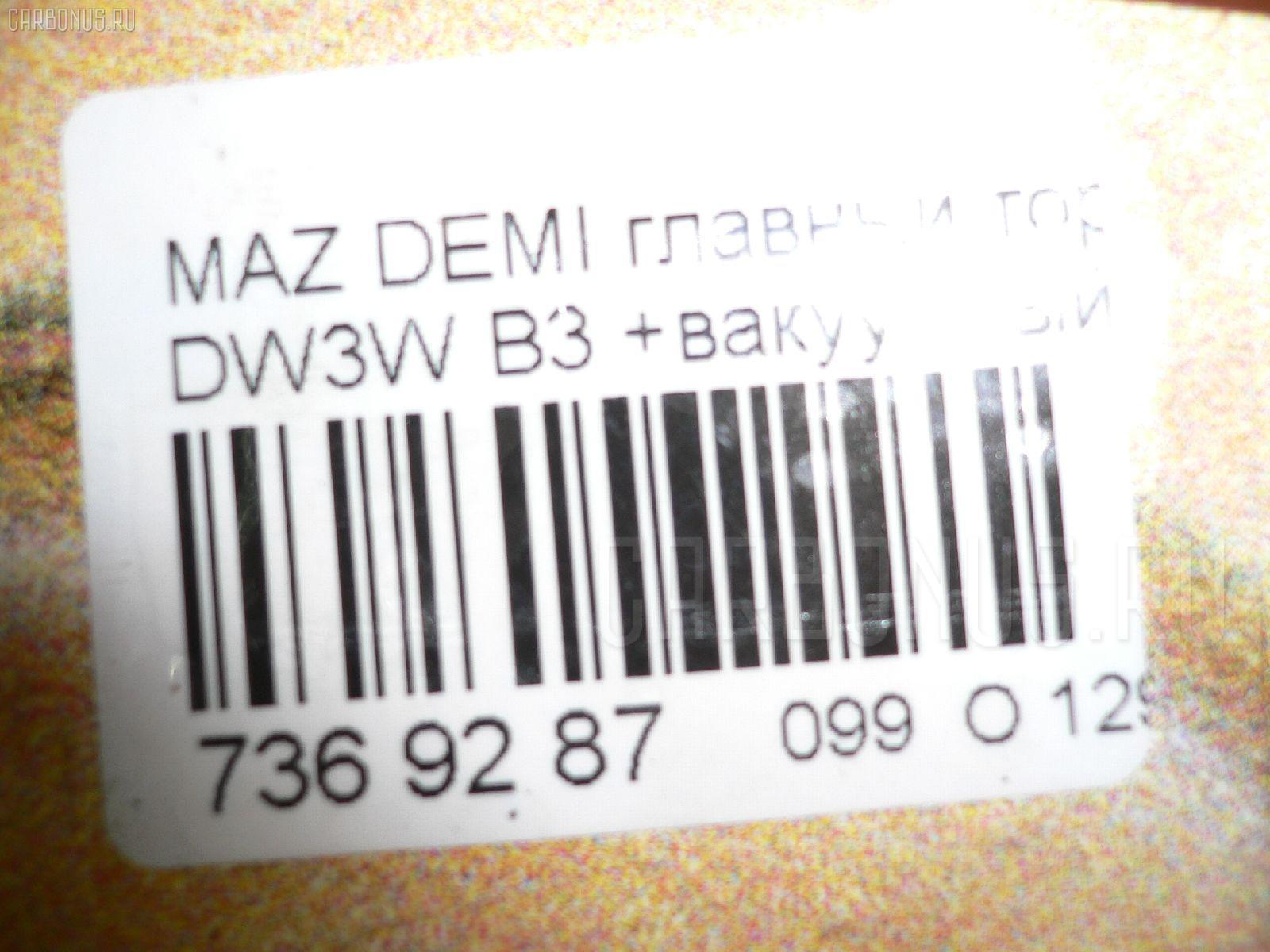 Главный тормозной цилиндр MAZDA DEMIO DW3W B3 Фото 2